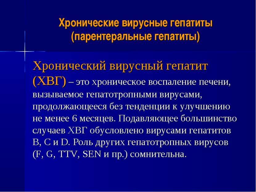 Хронические вирусные гепатиты (парентеральные гепатиты) Хронический вирусный ...