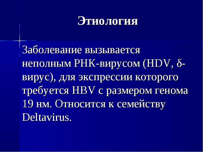 Этиология Заболевание вызывается неполным РНК-вирусом (HDV, δ-вирус), для экс...