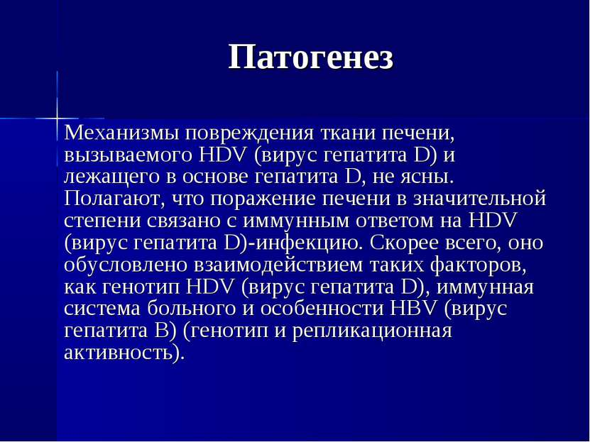 Патогенез Механизмы повреждения ткани печени, вызываемого HDV (вирус гепатита...