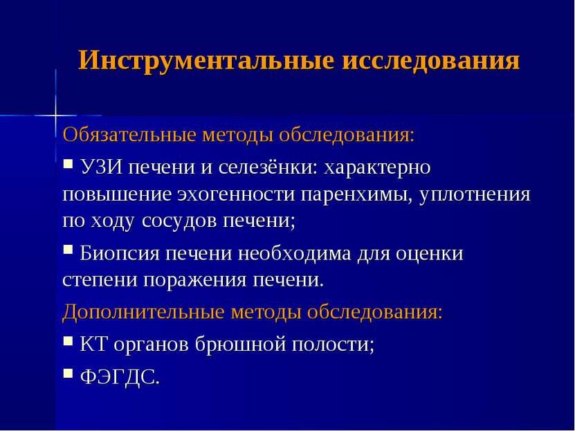 Инструментальные исследования Обязательные методы обследования: УЗИ печени и ...