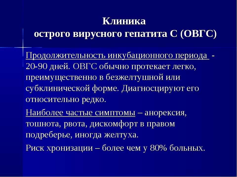 Клиника острого вирусного гепатита С (ОВГС) Продолжительность инкубационного ...