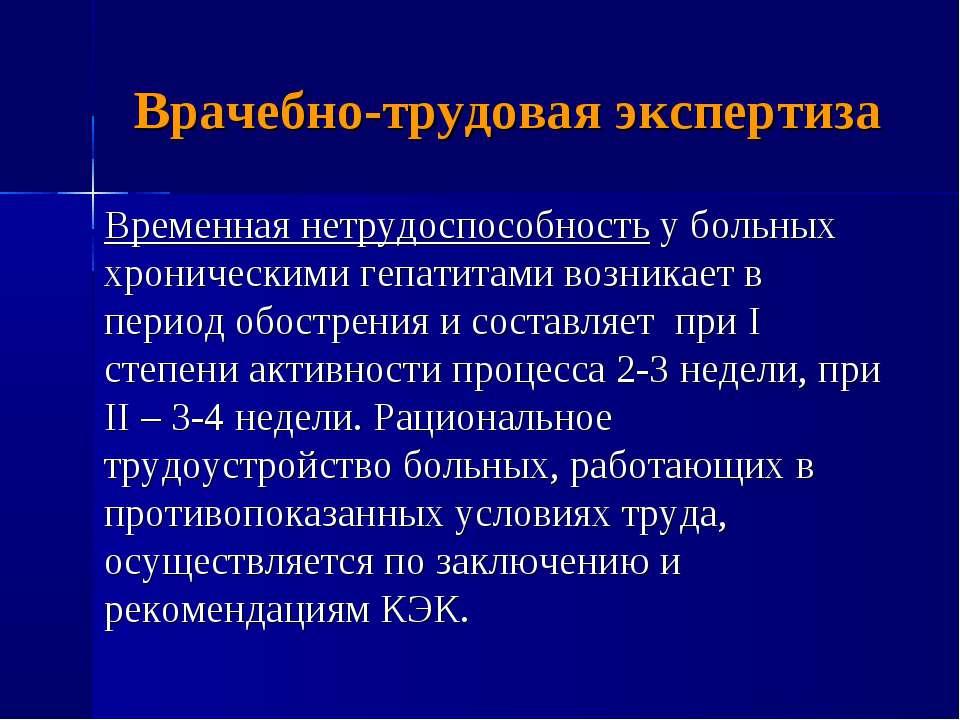 Врачебно-трудовая экспертиза Временная нетрудоспособность у больных хроническ...