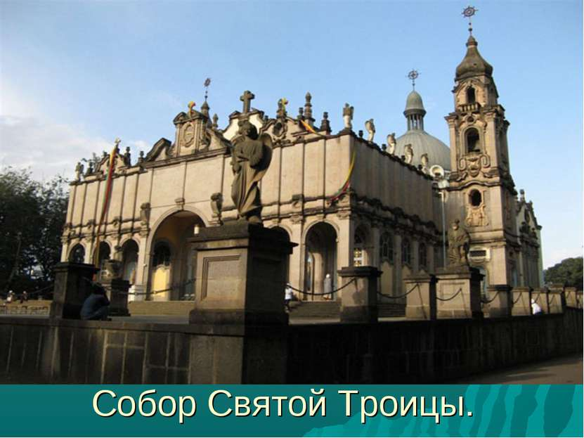 Собор Святой Троицы.