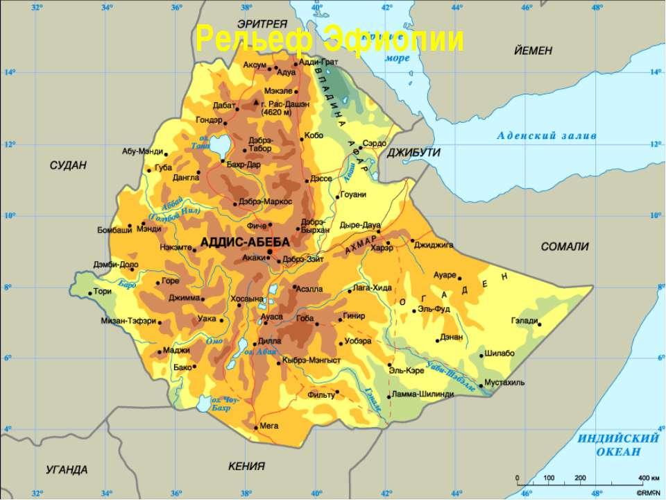 Рельеф Эфиопии