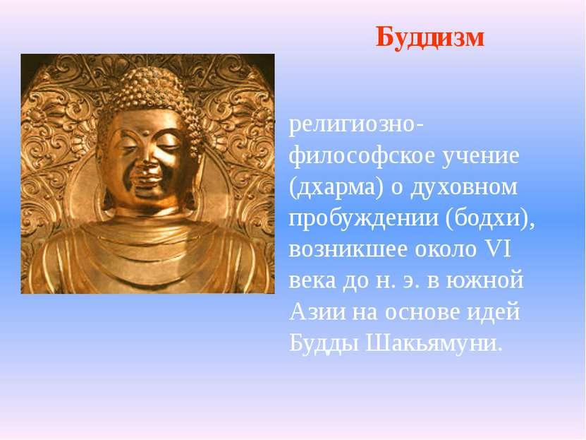 религиозно-философское учение (дхарма) о духовном пробуждении (бодхи), возник...