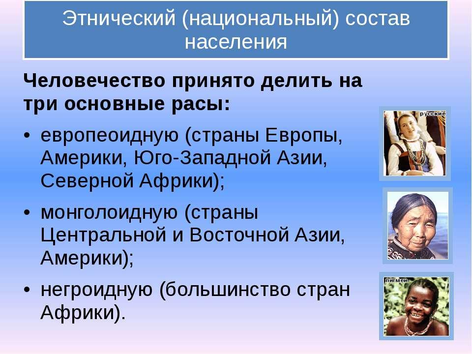 Этнический (национальный) состав населения Человечество принято делить на три...