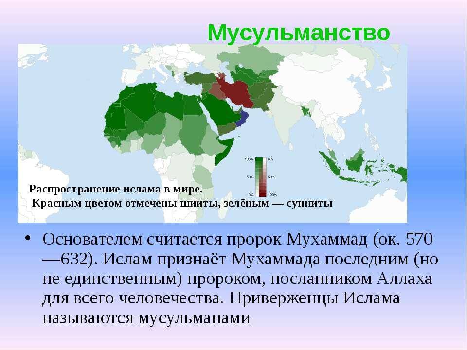 Основателем считается пророк Мухаммад (ок. 570—632). Ислам признаёт Мухаммада...