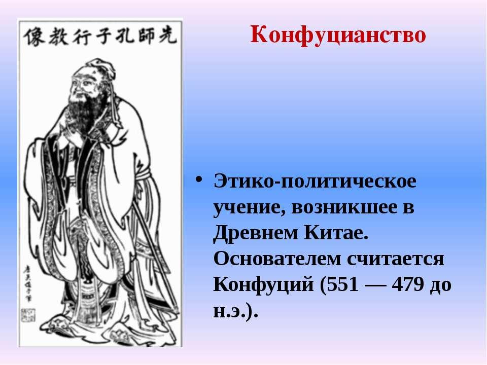 Этико-политическое учение, возникшее в Древнем Китае. Основателем считается К...