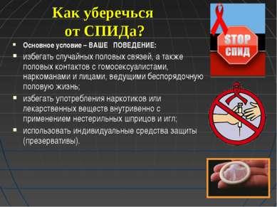 Как уберечься от СПИДа? Основное условие – ВАШЕ ПОВЕДЕНИЕ: избегать случайных...