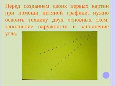 Перед созданием своих первых картин при помощи нитяной графики, нужно освоить...