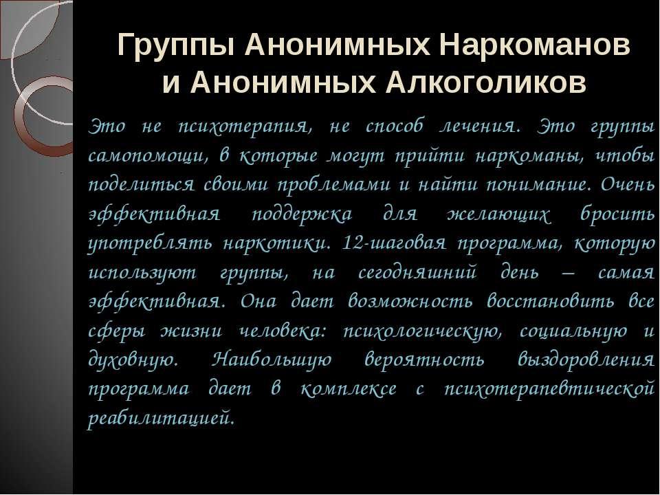 Источники информации http://antinarko.com (проект, направленный на освещение ...