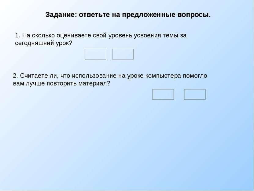 Задание: ответьте на предложенные вопросы. 1. На сколько оцениваете свой уров...