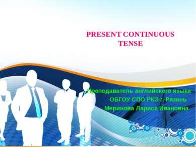 * PRESENT CONTINUOUS TENSE Преподаватель английского языка ОБГОУ СПО РКЭ г. Р...