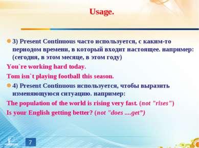 Usage. 3) Present Continuous часто используется, с каким-то периодом времени,...