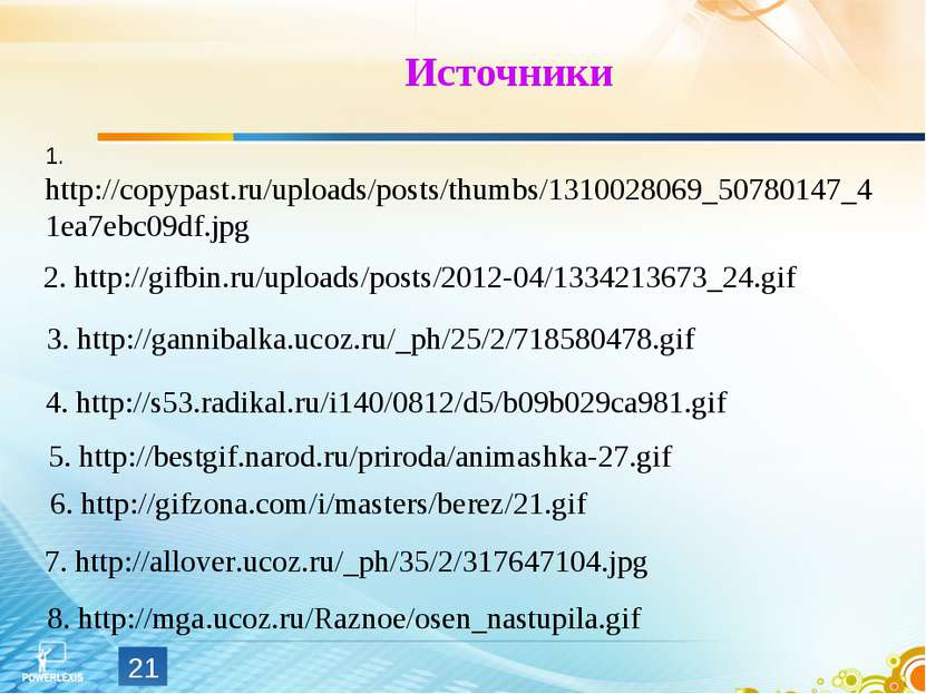 Источники * 1. http://copypast.ru/uploads/posts/thumbs/1310028069_50780147_41...