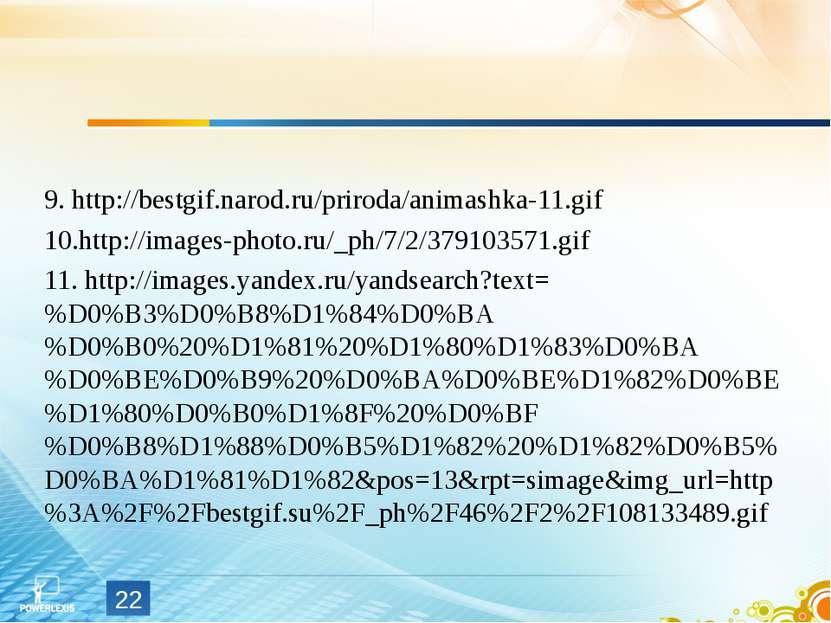 9. http://bestgif.narod.ru/priroda/animashka-11.gif 10.http://images-photo.ru...