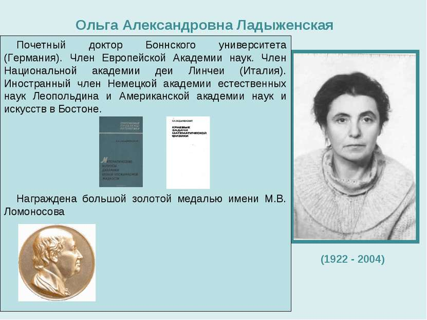 Ольга Александровна Ладыженская родилась в 1922 году в небольшом костромском ...