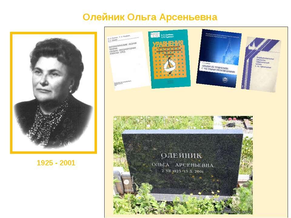 Ольга Арсеньевна родилась в г. Матусове Киевской области, в 1947 году окончил...