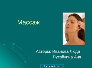 Массаж Авторы: Иванова Люда Путайкина Аня