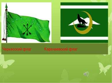 Черкесский флаг Карачаевский флаг