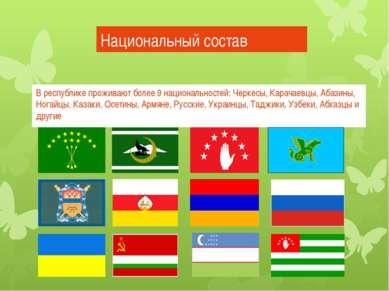 Национальный состав В республике проживают более 9 национальностей: Черкесы, ...