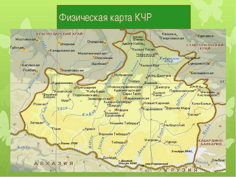 Физическая карта КЧР