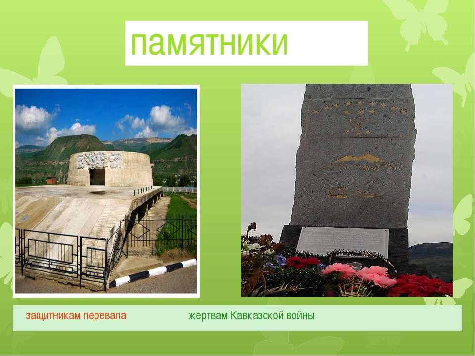 памятники защитникам перевала жертвам Кавказской войны