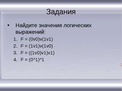 Задания Найдите значения логических выражений: F = (0v0)v(1v1) F = (1v1)v(1v0...