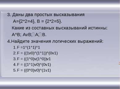 3. Даны два простых высказывания A={2*2=4}, B = {2*2=5}. Какие из составных в...