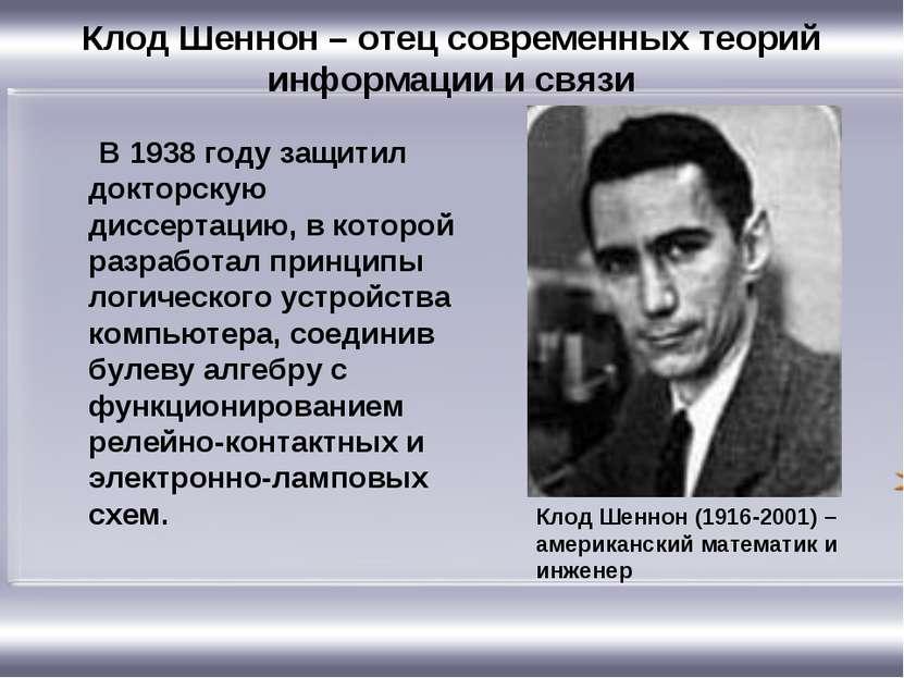 Клод Шеннон – отец современных теорий информации и связи В 1938 году защитил ...