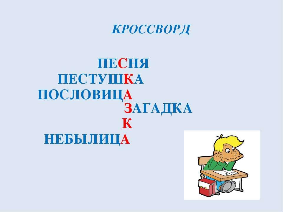 КРОССВОРД ПЕСНЯ ПЕСТУШКА ПОСЛОВИЦА ЗАГАДКА К НЕБЫЛИЦА