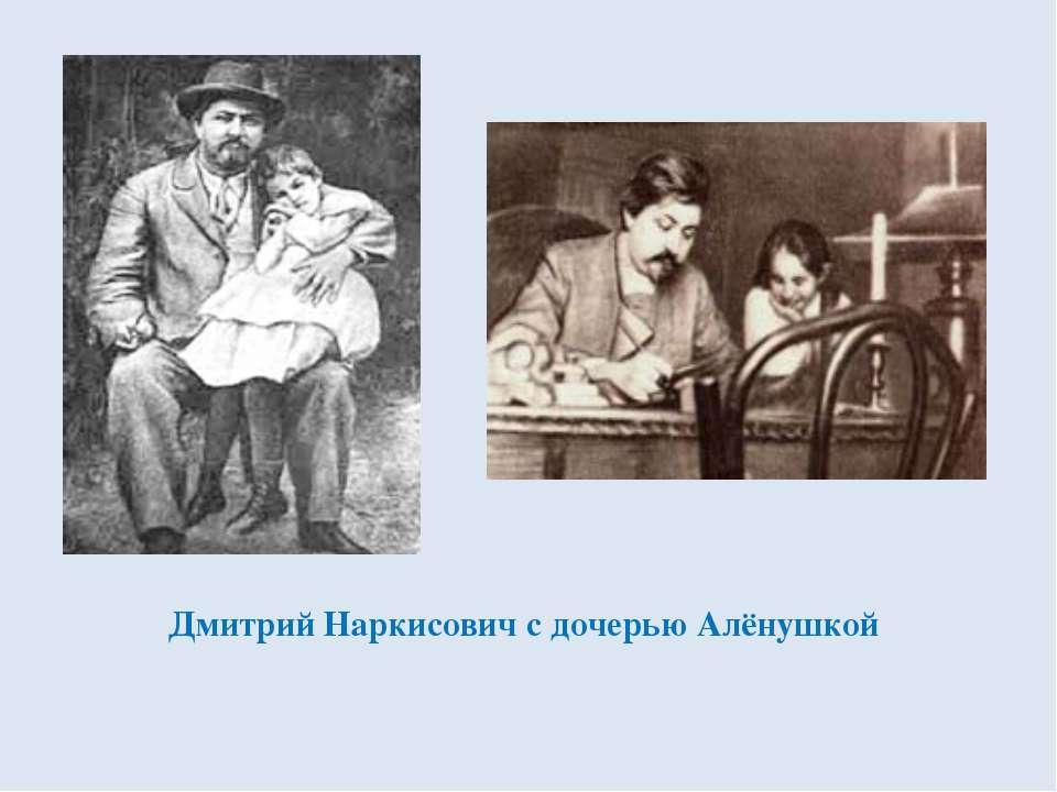 Дмитрий Наркисович с дочерью Алёнушкой