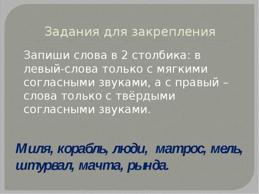 Запиши слова в 2 столбика: в левый-слова только с мягкими согласными звуками,...