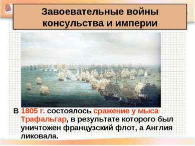 В 1805 г. состоялось сражение у мыса Трафальгар, в результате которого был ун...