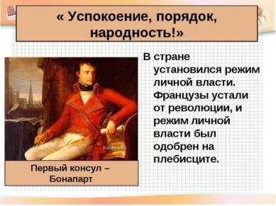 « Успокоение, порядок, народность!» В стране установился режим личной власти....