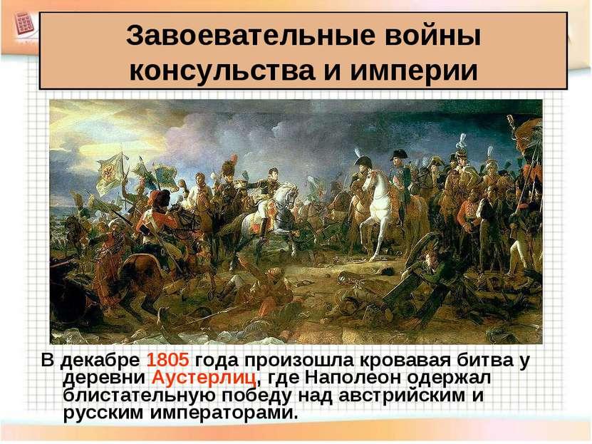 В декабре 1805 года произошла кровавая битва у деревни Аустерлиц, где Наполео...