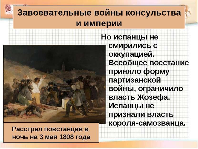 Но испанцы не смирились с оккупацией. Всеобщее восстание приняло форму партиз...