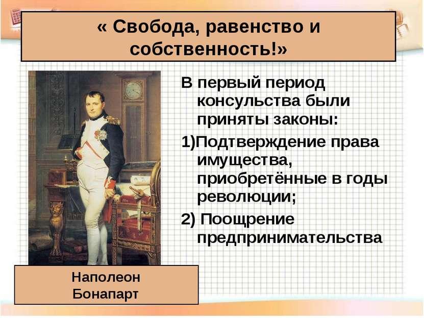 В первый период консульства были приняты законы: 1)Подтверждение права имущес...