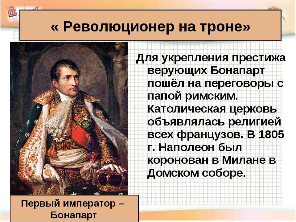 Для укрепления престижа верующих Бонапарт пошёл на переговоры с папой римским...