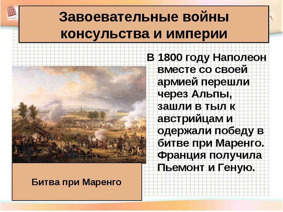 В 1800 году Наполеон вместе со своей армией перешли через Альпы, зашли в тыл ...