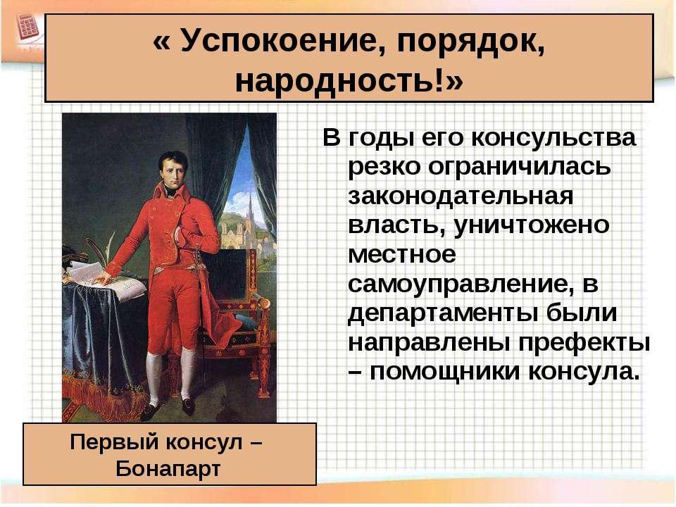 В годы его консульства резко ограничилась законодательная власть, уничтожено ...