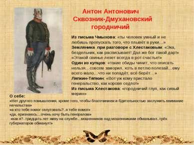 Антон Антонович Сквозник-Дмухановский городничий Из письма Чмыхова: «ты челов...
