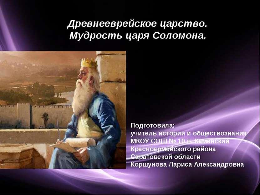 Древнееврейское царство. Мудрость царя Соломона. Подготовила: учитель истории...