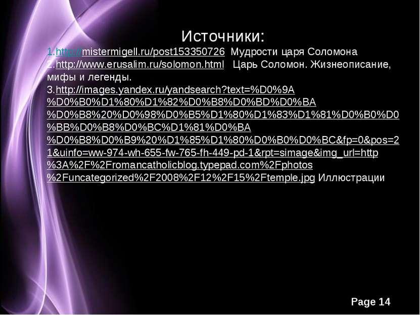 Источники: http://mistermigell.ru/post153350726 Мудрости царя Соломона http:/...