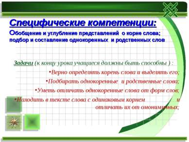 Задачи (к концу урока учащиеся должны быть способны ) : Верно определять коре...