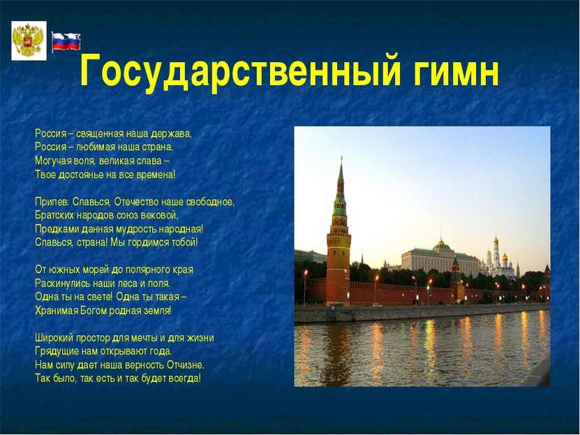 Государственный гимн Россия – священная наша держава, Россия – любимая наша с...