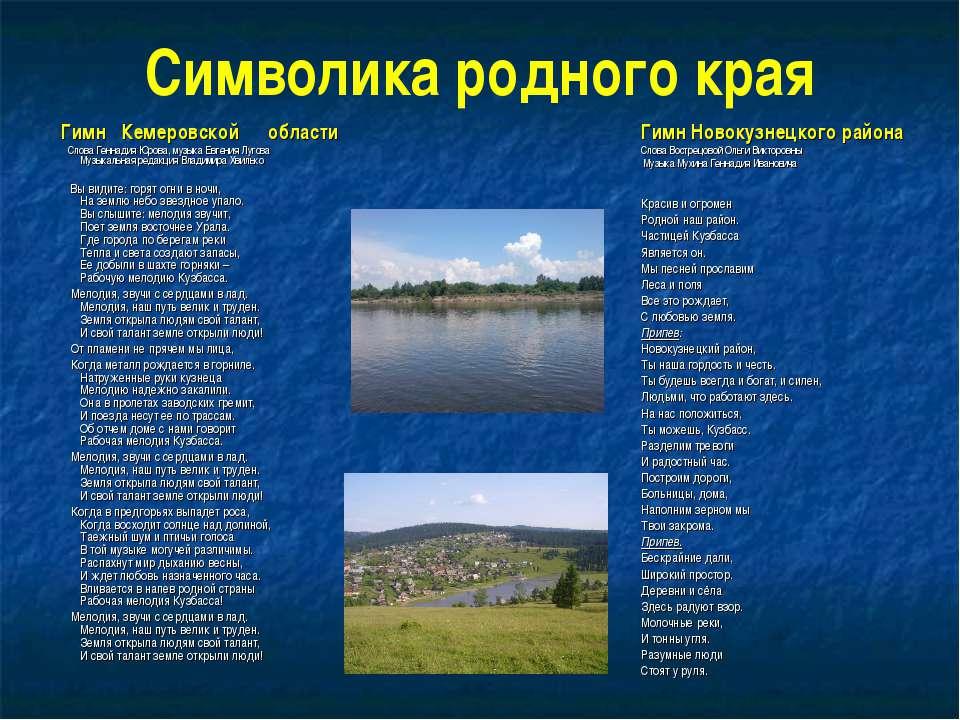 Символика родного края Гимн Кемеровской области Слова Геннадия Юрова, музыка ...