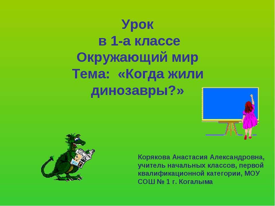 Урок в 1-а классе Окружающий мир Тема: «Когда жили динозавры?» Корякова Анаст...