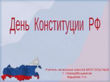 Учитель начальных классов МОУ ООШ №15 Г. Новокуйбышевска Ждырёва Л.А.