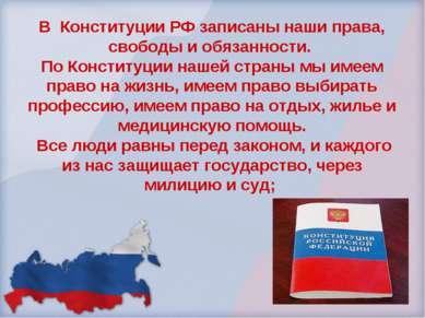В Конституции РФ записаны наши права, свободы и обязанности. По Конституции н...
